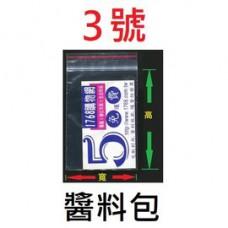 【1768購物網】3號夾鏈袋 7X10公分 (100個/包)(4-8203) (辣油專用袋) 醬料包 不漏袋