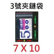 【1768購物網】3號夾鏈袋 7x10公分 (100個/包) 任由袋