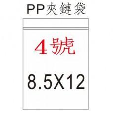 【1768購物網】4號PP夾鏈袋 8.5x12公分 -100個/包 收納用品 台灣生產製造