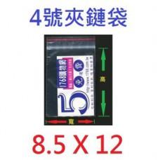 4號夾鏈袋 8.5x12公分 (100個/包) 任由袋