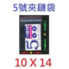 5號夾鏈袋 10X14公分 (100個/包) 任由袋