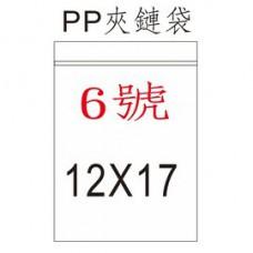 【1768購物網】6號PP夾鏈袋 12x17公分 -100個/包 收納用品 台灣生產製造
