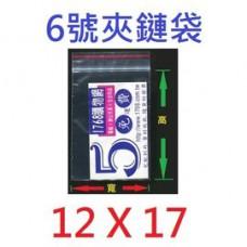 6號夾鏈袋 12x17公分 (100個/包) 任由袋