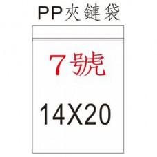 【1768購物網】7號PP夾鏈袋 14x20公分 -100個/包 收納用品 台灣生產製造