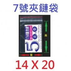 7號夾鏈袋 14X20公分 (100個/包) 任由袋