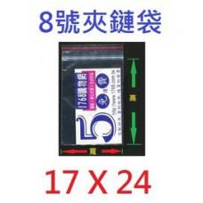 8號夾鏈袋 17X24公分 (100個/包) 任由袋