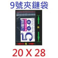 9號夾鏈袋 20X28公分 (100個/包) 任由袋