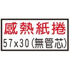 【1768購物網】57x30無管心 感熱紙捲8捲/條 熱感紙捲 無管芯