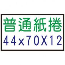 【1768購物網】44X70X12 空白紙捲 5捲/條 整條銷售  收銀機紙捲 普通紙捲