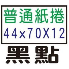 【1768購物網】44X70X12 收銀機紙捲 (黑點) 5捲/條 空白紙捲 普通紙捲