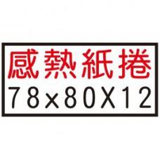 【1768購物網】78x80x12 感熱紙捲 100捲/箱 熱感紙捲 不含雙酚A