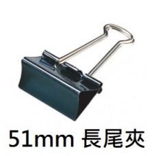 長尾夾  黑色51mm  12支/盒 NO.108