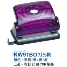 KW91BO 兩孔打孔機 可打20張 70P紙張 歐菲士 OFESE