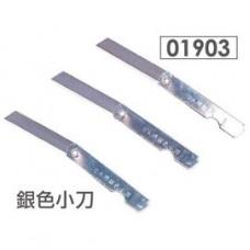 01903 力大牌 銀色小刀-12支入/盒 (ABEL)