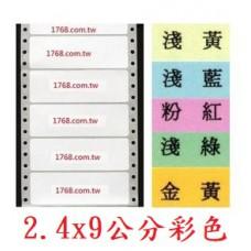 2.4X9公分 點陣貼紙 12000張/箱)  彩色
