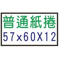【1768購物網】57X60X12 空白紙捲 5捲/條 收銀機紙捲 普通紙捲