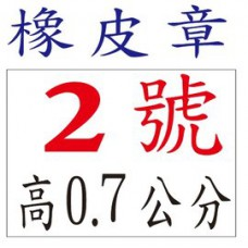 【1768購物網】橡皮章(2號字) 0.7公分 (7mm) (二號字) 印章內容可依實際需求製作 (含刻印 隨貨附發票)