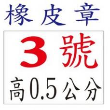 【1768購物網】橡皮章(3號字) 0.5公分 (5mm) (三號字) 印章內容可依實際需求製作 (含刻印 隨貨附發票)