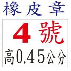 【1768購物網】橡皮章(4號字) 0.45公分 (4.5mm) (四號字) 印章內容可依實際需求製作 (含刻印 隨貨附發票)
