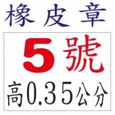 【1768購物網】橡皮章(5號字) 0.35公分 (3.5mm) (五號字) 印章內容可依實際需求製作 (含刻印 隨貨附發票)