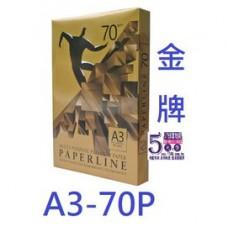 【金牌】A3 -70P-白色影印紙 - 500張/包 一次5包 (PAPER LINE)
