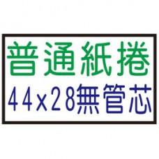 【1768購物網】44X28 無管芯 空白紙捲 一條6捲出貨(磅秤紙捲) 普通紙捲