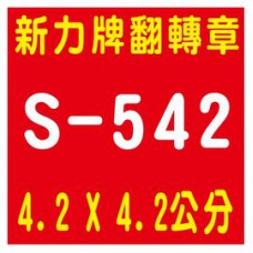 【1768購物網】S-542 新力牌翻轉章 4.2x4.2公分 可做發票章 (shiny) (含刻印 隨貨附發票)