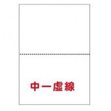 1768購物網】中1虛線刀 (A4 -70P-白色影印紙) - 500張/包 (中一虛線刀) (全省配送.不限區域)