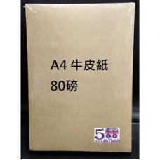 A4 牛皮色影印紙 80P  500張/包 (全省配送★不限區域)