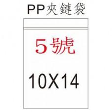 【1768購物網】5號PP夾鏈袋 10x14公分 -100個/包 收納用品 台灣生產製造