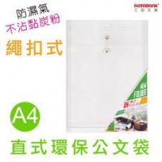 A4 直式繩繞式公文袋 1包12入 整包銷售  PP公文袋 (103) 透明白