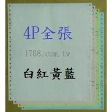 4P全張 - 白紅黃藍  四聯電腦連續報表紙 (台灣製造.好印不卡紙)