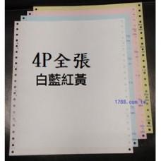 4P全張 - 白藍紅黃  四聯電腦連續報表紙 (台灣製造.好印不卡紙)
