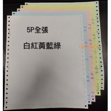 5P全張 五聯電腦連續報表紙 - 白紅黃藍綠 (5P中一刀)(台灣製造.好印不卡紙)