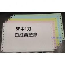 5P中1刀 五聯電腦連續報表紙 - 白紅黃藍綠 (5P中一刀)(台灣製造.好印不卡紙)