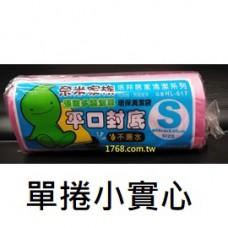 單捲實心-小(S) 45x56公分 垃圾袋340克 環保清潔袋 小實心