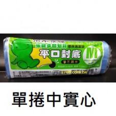 單捲實心-中(M) 54x63公分 垃圾袋340克 環保清潔袋 中實心