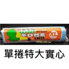 單捲實心-特大(XL) 72x85公分 垃圾袋340克 環保清潔袋 特大實心