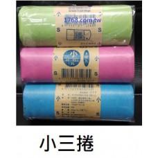 小三捲(S) 48x62公分 垃圾袋 650克/3捲入 環保清潔袋 小3捲