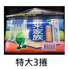 特大三捲 (XL) 72x100公分 垃圾袋 650克/3捲入 環保清潔袋 特大3捲