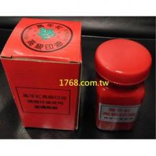 萬年紅 高級印油 130cc - 可倒艾絨 及 高纖 (適用橡皮章木頭章)刻印