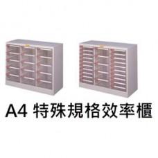 大富效率櫃 A4 特殊規格效率櫃系列  (DAHFU)