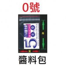 【1768購物網】0號夾鏈袋 4X6公分 (100個/包)(4-8200) (辣油專用袋) 醬料包 不漏袋