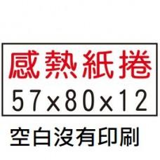 【1768購物網】57x80x12 感熱紙捲 一次5捲 熱感紙捲 不含雙酚A