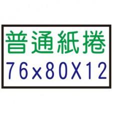 【1768購物網】76X80X12 空白紙捲 一條五捲出貨 收銀機紙捲 普通紙捲