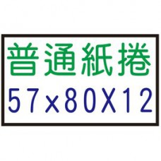 【1768購物網】57X80X12 空白紙捲 5捲/條 收銀機紙捲 普通紙捲