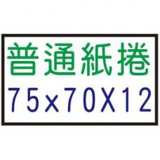【1768購物網】75x70x12 5捲/條 空白紙捲 收銀機紙捲 普通紙捲
