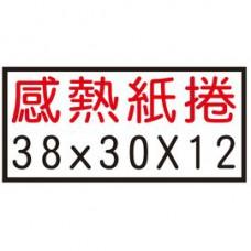 【1768購物網】38X30x12 感熱紙捲 8捲/條 不含雙酚A 熱感紙捲