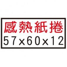 【1768購物網】57X60X12 感熱紙捲 一條五捲 不含雙酚A 熱感紙捲