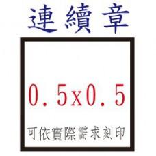 【1768購物網】連續章 0.5x0.5公分 印章內容可依實際需求製作 (含刻印 隨貨附發票) 集點章